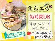 近くにたくさんの店舗があってにぎやかな雰囲気♪お仕事帰りにショッピングもできちゃう!社割でお得に購入も可能です!