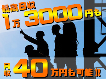 【建設・解体アシスタント】\月収40万円も可能!!/【日給1万円~】×【完全個室寮】×【高機能WiFi完備】 まずは登録にお越しください♪