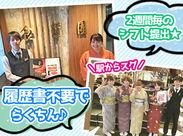 \大阪市内に複数店舗あり/ どこの店舗もみんな仲が良くて楽しく働いてます♪和装以外に「制服」Verもあるのでご相談ください◎