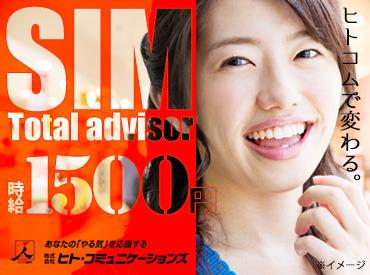 【格安SIMカード・スマホ販売】未経験から高時給1500円以上…東証一部上場の大手だからこその好環境であなたの気持ちを完全バックアップ!