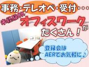 登録地は仙台駅より徒歩2分! ご来社が難しい場合はメール登録・郵送登録も行っております。お気軽にご相談ください★