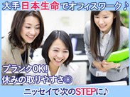 """≪扶養内×高待遇≫大手""""日本生命""""で安心して働けます♪まずは登録説明会へお越しください★"""