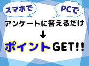 アンケートモニター数は日本最大級の約230万人★ポイント付与等もしっかりしているからこそ、これだけの人に支持されています!!