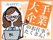 最短3日でお仕事スタート★ 勤務地も渋谷/新宿/池袋etc..23区内随所に♪ シゴトもプライベートも超充実…♪