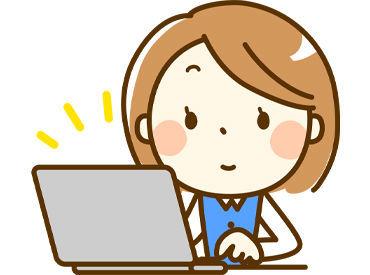 【 ブランクある方も大歓迎!】 Excel・Wordなどが使えればOKです◎ お気軽にご応募くださいね◎
