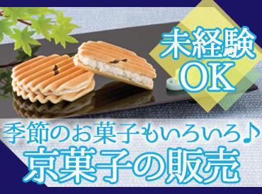 【販売STAFF】:*:お菓子が好きな方 大歓迎:*:お客様に笑顔になっていただける京菓子をお届け♪シフトや勤務時間などはご相談ください◎