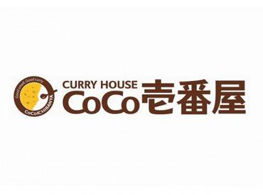 【店舗Staff】みんな大好き!CoCo壱番屋の美味しいカレーが食べれる特典付♪≪昇給は年1回≫頑張った分はしっかり評価します◎
