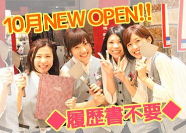 【店舗STAFF】勤務地はイクスピアリ★⁺舞浜駅スグ!\10/26にいよいよOPEN!!/・履歴書不要・週2~OK・かけもちOK好条件で歓迎します!