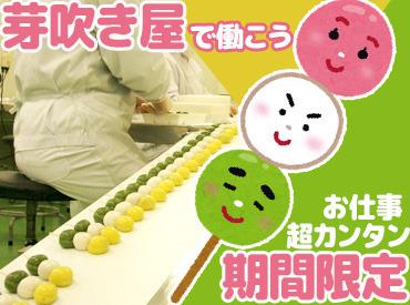 \和洋菓子の製造♪/ すぐ覚えられる簡単な作業ばかり★ 女性Staff活躍中!家庭との両立も◎