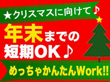 【メール便の仕分けなど】クリスマス・年越し・お正月…思いっきり楽しみたい♪そんなアナタに!1日~も短期もOK!簡単だけどサクッと稼げる☆