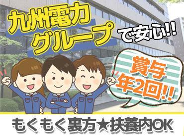 <安心・安定> 九州電力のグループ会社です◎ 【40~60代スタッフが活躍中】 主婦/中高年の方が多数在籍しています!