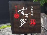 """""""九州じとっこ""""を使った 鶏料理が自慢のおしゃれ居酒屋☆* まかないも《ワンランク上》! おいしい上に《無料》なんです*"""