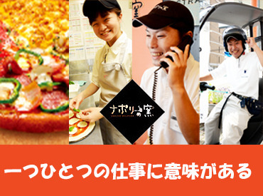 【デリバリー】\シフト自由/授業/サークル/テストetc.両立ラクラク!ピザを笑顔でお届けするだけ★原付免許があればOKのカンタンWORK◎