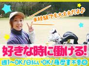 女性スタッフ活躍中*未経験さん大歓迎* 嬉しい!ゴルフ無料レッスン有♪ゴルフ初心者の方も必見です!!