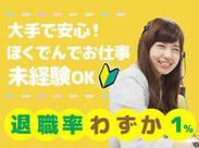 ~お墨付きを頂きました~ 「札幌市ワーク・ライフ・バランスplus」認定企業♪ おかげさまで、退職率低め&友人紹介率高めです◎