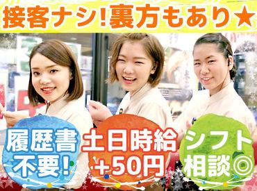 【店舗STAFF】「回転寿司って忙しそう」そんなイメージは勿体ナイ!!実はスタッフの数も多いから一人ひとりは楽々♪↓難しい作業もナシ☆