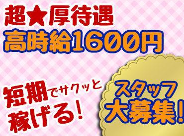 \新案件につき新メンバー大募集★/ 高時給1600円以上!!
