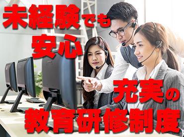 新規オフィスは教育環境が充実♪ 未経験でも1ヶ月以内には、ボーナスを獲得する方が多く、楽しく飽きずに働けるのが魅力です♪