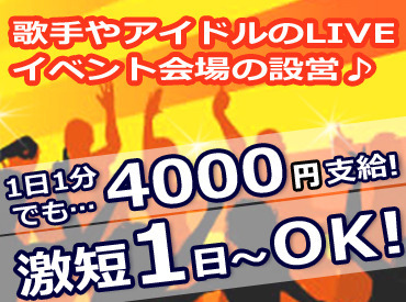 【搬入搬出STAFF】憧れのアーティストや人気アイドルのコンサート・イベント会場の設営STAFF♪<日払い>時給保証あり…1日1分でも4000円支給!