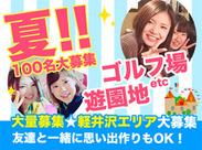 関東近郊のリゾートバイトを厳選してご紹介!住み込みで旅行気分をENJOY☆軽井沢・伊豆・草津など人気リゾートがたくさん♪