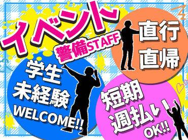 【案内STAFF】\週1日/短期勤務もOK/◯アイドル◯スポーツ◯企業展示会 などイベント多数◎東京ビッグサイトでのお仕事もたくさん♪