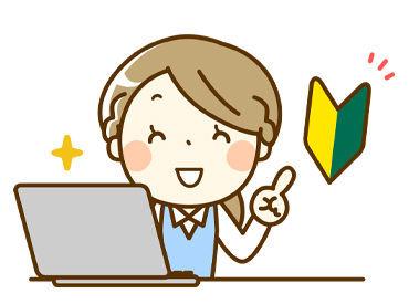 <未経験OK★> 基本的なPC操作ができれば問題ありません◎ もちろん、事務経験のある方も大歓迎♪