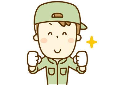 ≪月収19万円以上≫も可能です♪ 年齢・経験は不問です★知り合いとの応募も歓迎ですよ~!