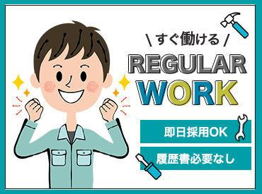 【組み立て作業のやりがい】 味わってほしいです♪ みんなで協力して作業をするので 初めての方でも大丈夫!