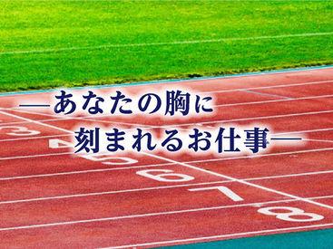 """""""今が稼ぎドキ""""♪大規模なスポーツ大会など盛りだくさん♪仕事もプライベートも大充実の予感?!☆彡"""