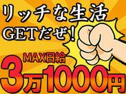 【短時間で稼ぎたい方注目!】 1日2hの現場も♪サクッと働ける! 全額日払いで毎日がお給料日¥
