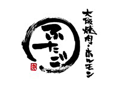 "NEWSTAFF大募集~! 口コミでも高評価の人気焼肉店 ""大阪焼肉・ホルモン ふたご"" 創業10周年の将来性のある企業で働ける!"