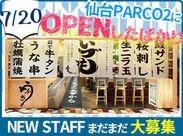 《仙台PARCO2に今年7月OPEN》 OPENしたばかりの新しいお店です◎一緒に盛り上げてくれるSTAFFを、まだまだ募集中★