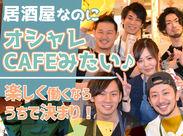 「居酒屋なのに!!」店内も制服も…隠れ家風のオシャレカフェみたい☆居酒屋の楽しいノリはそのまま、カッコイイお店で働ける!