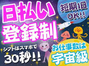 【輸入雑貨の仕分け】\モクモク作業で即お給料GET♪/【簡単×楽しい】お仕事たくさん!!東京&神奈川の通いやすい場所で◎シフトはスマホで簡単♪