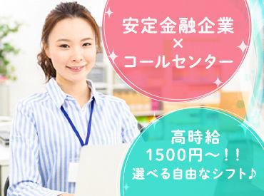 未経験OK!金融業界のコールセンター♪ 高時給1500円スタート!