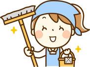 清掃未経験の方も大歓迎! シンプルなお仕事につき、 すぐに覚えることができますよ♪