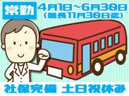 検診バスの運転&学校・企業などの健康診断のお手伝い♪ 大型免許がある方は資格を活かして稼げます!!