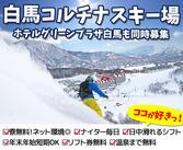 「滑りたいからスキー場のバイトをしたい!」 そんな方もきっと満足♪ ナイターもあるので、勤務後に滑るのもOK☆彡