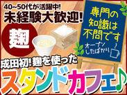 ◆今話題の麹スタンドカフェ!◆ 成田初のスタンドカフェで週2日~働きませんか? お店はオープンしたばかりだからピカピカ♪
