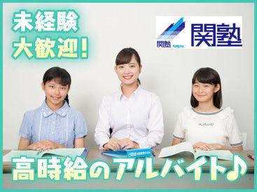 昭和49年に発足、全国に展開している「関塾」だからこそ 充実の「教材」「カリキュラム」をご用意!