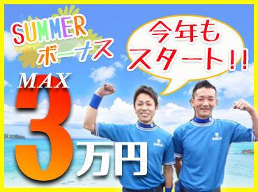 【引越アシスタント】/ 大人気のボーナス再来!!!\未経験でも、夏休みだけで…MAX【3万円】のチャンスッ★≪日払いOK≫日給1万円以上をGET♪