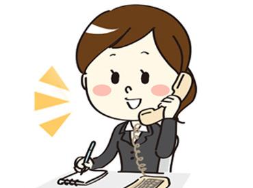 【電話受付スタッフ】≪即日~2月末までの短期バイト≫★平日のみOK★終了時間の調整OK[電話での注文受付]のシンプルワーク♪