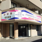 ≪さくら個別指導学院 西尾寄住校≫ あおい書店さんの隣り、 CoCo 壱番屋さんの向かい側!