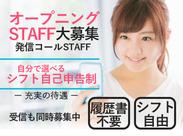 【NEW★STAFF大募集】 新しい仲間と一緒にお仕事しませんか?面倒な履歴書不要で応募もらくらく♪  ※イメージ