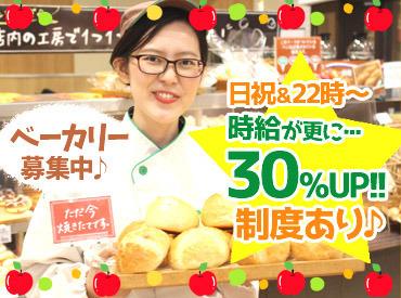 【ベーカリーSTAFF】パンを並べたり、販売したり…♪未経験OK!できることからお任せ★シフトパターン多数!【駅チカ】【年齢不問】【時短OK】