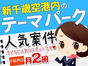 <待遇ばっちり>交通費は全額支給!新千歳空港勤務までは札幌からJRで40分程度!札幌から通うスタッフも多数います◎