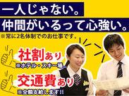 ≪接客マナー・スキルが身に付くお仕事≫ 言葉使いなど、イチから学ぶことができますよ◎