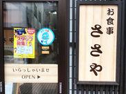 ― お食事処 ささや ― 観光客や常連客が集う、宇奈月温泉街にある食堂です◎ 未経験スタート大歓迎!!