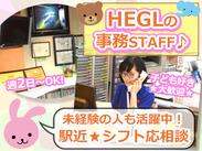 人気の事務スタッフを大募集★☆ 好きなことを仕事にして、私たちと一緒に働きましょう♪ OJT研修があるので未経験でもOK!