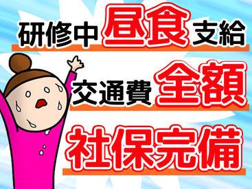 【警備STAFF】■□<積極採用中>□■**。夏のイベントに向けて大募集。**大学生~シニアまでみなさん歓迎★上京組に好評◎寮あり!
